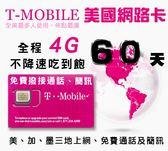 (慶開店)60天美國T-mobile原廠不降速吃到飽上網卡,可用於加拿大及墨西哥