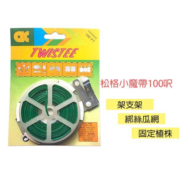 【綠藝家】松格小魔帶100呎//型號:A70