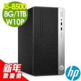 【現貨-新年歡慶價】HP電腦 400G5 i5-8500/8G/1T/W10P 商用電腦