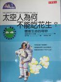 【書寶二手書T1/科學_IHU】太空人為何不能吃花生?_孫筠佶