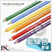 『ART小舖』美國 PRISMACOLOR 霹靂馬 油性色鉛筆 藍綠色系 單支自選