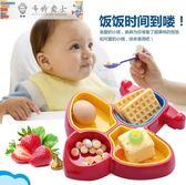 兒童餐具寶寶餐具嬰幼兒童分格餐碗飛機造型吃飯學習碗小孩零食盒水果餐盤最後1天下殺75折