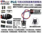 ✚久大電池❚ 日本 TOSHIBA 東芝 ER17330V 3.6V 帶接頭 MR-J2 B9670MC PLC電池  TO1