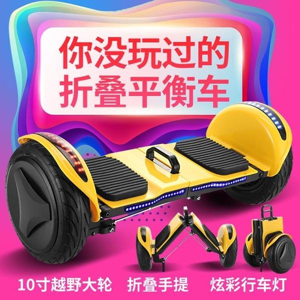 10寸智能平衡車新款兩輪折疊成人代步車兒童電動 體感車 易家樂