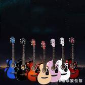 38寸民謠吉他 初學者初學入門木吉他學生男女   XY3902  【3c環球數位館】