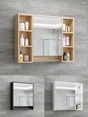 浴室鏡櫃 北歐實木浴室鏡櫃現代簡約衛生間鏡箱帶燈廁所挂牆式鏡子帶置物架 新年特惠