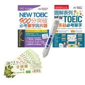 NEW TOEIC單字片語系列套書(全2書)+ LiveABC智慧點讀筆16G( Type-C充電版)+ 7-11禮券500元