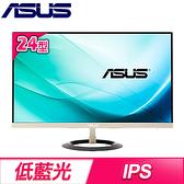 【南紡購物中心】ASUS 華碩 VZ249H 24型 IPS 低藍光不閃屏 液晶螢幕