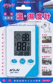 時尚高精度智能液晶溫濕度計 GM-651