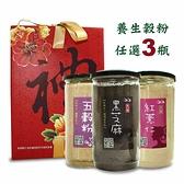 無糖養生穀粉3瓶禮盒組(口味任選)–波比