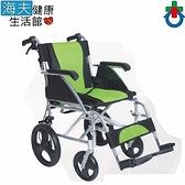 【海夫】杏華 超輕量 折背 腳架可拆 鋁製 輪椅(CH212_18吋座寬)