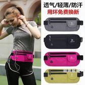 戶外手機跑步運動腰包男女貼身隱形健身裝備輕薄腰帶2018新品小包