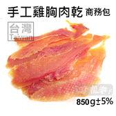 [寵樂子]《愛情廚房》天然寵物零食 - 雞胸肉乾商務包850G / 無添加 / 台灣產