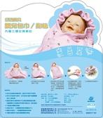嬰兒包巾-舒適牌保暖安撫包巾 台灣製