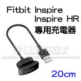 【20cm】Fitbit inspire/inspire HR 專用充電器/電源適配器-ZY