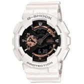 CASIO G-SHOCK玫瑰金齒輪概念錶-白X玫瑰金(GA-110RG-7A)