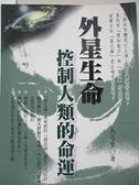 【書寶二手書T6/科學_IDW】外星生命控制人類的命運_長弓聖