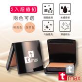 立體遮瑕【tt max】完美淨膚遮瑕膏 (2入組)
