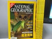 【書寶二手書T4/雜誌期刊_RBL】國家地理雜誌_2001/2~10月間_共7本合售_暗夜雨林等
