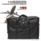 大容量行李包158航空托運包出版留學搬家包牛津布防水摺疊旅行 果果輕時尚NMS