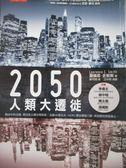 【書寶二手書T8/科學_NEA】2050人類大遷徙_廖月娟, 羅倫思.史密斯