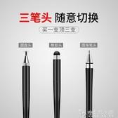 蘋果ipad電容筆apple pencil手寫筆華為小米畫筆細頭安卓通用繪畫觸屏畫筆 雙12購物節