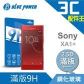 BLUE POWER SONY XA1+ 2.5D滿版 9H鋼化玻璃保護貼 0.33 疏水疏油 黑
