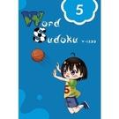英文單字數獨(5)Word Sudoku