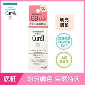 Curel潤浸保濕屏護力BB乳<明亮膚色>