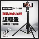 YUNTENG雲騰 VCT-1688 自...