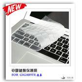 技嘉 P25x v2 P25W P25K P2532N P2532V P2532F P2542G 含數字鍵 GENE矽膠鍵盤膜