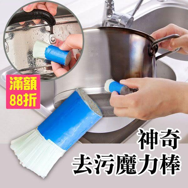 鍋具去污棒 除鏽刷 專除鐵鏽銅鏽燒焦 2個1組賣 清潔去污魔力棒 金屬清潔刷(V50-0200)