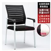 辦公椅 四腳辦公椅舒適久坐靠背凳子電腦椅會議室椅子學生宿舍座椅麻將椅 LX【618 購物】