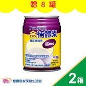 【贈8罐再贈好禮】營養品 金補體素鉻100(清甜/不甜) 48瓶/箱