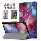 智慧休眠 三星 Galaxy TabA T510 P200 P205 平板皮套 三折 彩繪 平板套 全包 支架 保護套