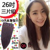 魔髮樂 真髮髮片 【長26吋 24CM+18CM+18CM 三片】快速接髮 可離子夾電棒燙 Q5組合