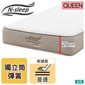 ◎新式微型獨立筒彈簧床 床墊 N-SLEEP Comfort CF1 TW 雙人加大床墊 NITORI宜得利家居