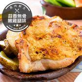 【下殺5折】蒜香無骨嫩雞腿排(230g±5%/片)(食肉鮮生)