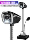 高清視頻攝像頭主播外置台式電腦家用帶麥克風話筒美顏直播設備專用usb筆記本外接視頻 陽光好物