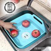 凱樂居廚房洗菜籃果蔬淘菜篩子創意塑料移動水槽果盤滴漏盆瀝水籃     時尚教主