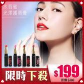 MKUP 美咖 水唇蜜光澤護唇膏 3g【BG Shop】4色供選