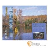 【小新的樂器館】 古箏級數鑑定曲目 上册教學CD