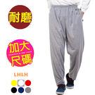 運動褲 大尺碼 寬鬆寬褲平口褲 【現貨】...