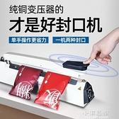 手壓式封口機商用無紡布塑料袋塑封機鋁箔袋包裝機食品包裝袋小型茶葉CY『小淇嚴選』