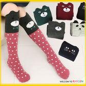 童襪 立體卡通動物造型條紋點點膝上襪 中筒襪