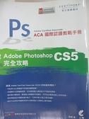 【書寶二手書T9/電腦_DXN】ACA國際認證教戰手冊-Photoshop CS5完全攻略_翊利得資訊科技、孫復
