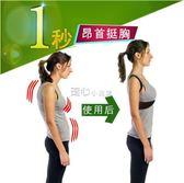 矯正帶女士駝背矯正帶脊椎成人背部男士小孩防止駝背神器學生日本矯正衣   走心小賣場