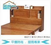 《固的家具GOOD》253-6-AA 柏格實木5尺床頭箱【雙北市含搬運組裝】