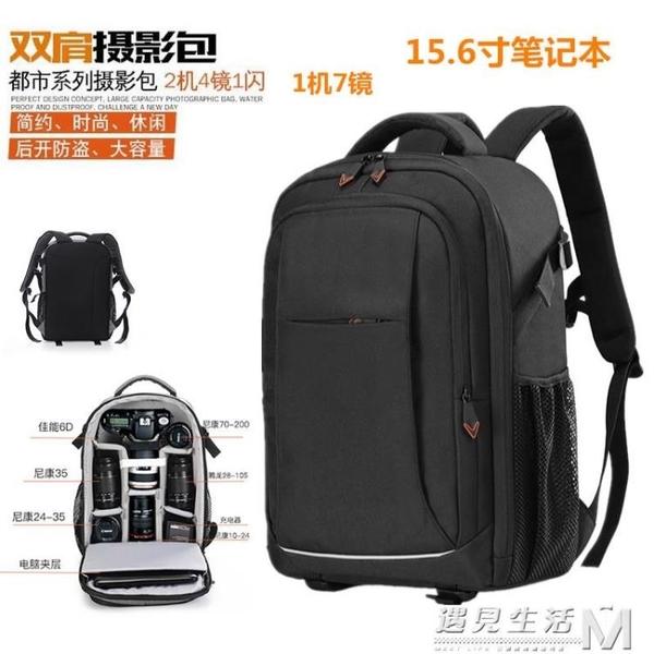 相機包後背單反攝影包佳能尼康索尼專業數碼防水男女款多功能背包