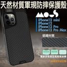Mous 碳纖維 防摔 天然材質 耐衝擊 保護殼 手機殼 時尚 軍規 適用於iPhone12 mini Pro Max